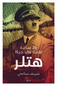 26 ساعة فارقة في حياة هتلر