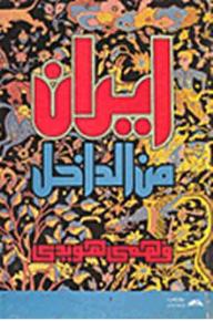 إيران من الداخل - فهمي هويدي