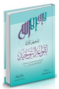 تلخيص الأدلة لقواعد التوحيد - أبو إسحاق إبراهيم الصفار