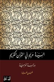 السيدة مريم في القرآن الكريم؛ دراسة أدبية