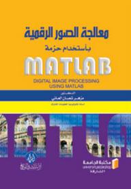 معالجة الصور الرقمية باستخدام حزمة Matlab - مزهر شعبان العاني