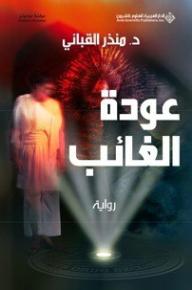 عودة الغائب - منذر القباني