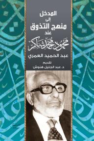 المدخل إلى منهج التذوق عند محمود محمد شاكر
