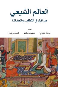 العالم الشيعي: طرائق في التقليد والحداثة