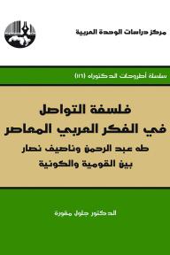 فلسفة التواصل في الفكر العربي المعاصر: طه عبد الرحمن وناصيف نصار بين القومية والكونية