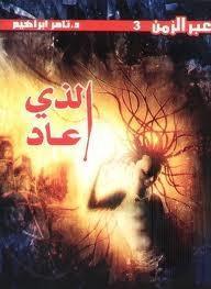 الذى عاد - تامر إبراهيم