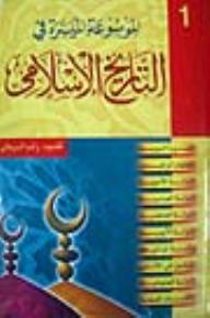 الموسوعة الميسرة في التاريخ الإسلامي - راغب السرجاني