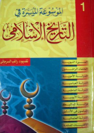 تحميل كتاب التاريخ الاسلامى للدكتور راغب السرجانى pdf