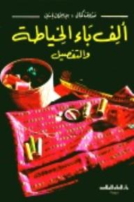 ألف باء الخياطة والتفصيل - صدوف كمال, سيما عثمان