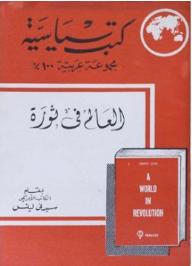 العالم فى ثورة( كتب سياسية ) - سيدنى لينس