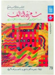 شعرية التأليف: بنية النص الفني وأنماط الشكل التأليفي - بوريس أوسبنسكي, سعيد الغانمي, ناصر حلاوي