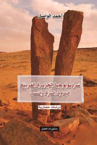 سرديولوجيا الجزيرة العربية: البداوة، والمرأة والنسب