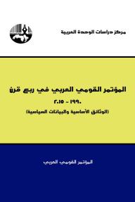 المؤتمر القومي العربي في ربع قرن 1990- 2015
