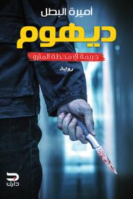 ديهوم (جريمة في محطة المترو)