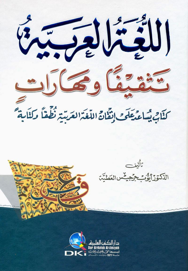 كتاب مهارات اللغة العربية