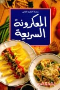 المعكرونة السريعة - صدوف كمال, سيما عثمان