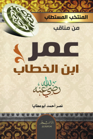 المنتخب المستطاب.. من مناقب عمر بن الخطاب