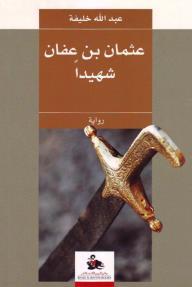 عثمان بن عفان شهيدا