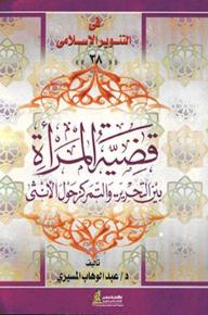 قضية المرأة: بين التحرير والتمركز حول الأنثى - عبد الوهاب المسيري