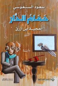 حمام الدار - سعود السنعوسي