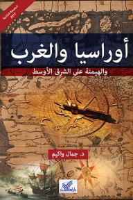 أوراسيا والغرب والهيمنة على الشرق الأوسط