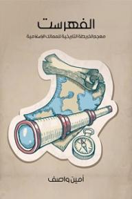 الفهرست؛ معجم الخريطة التاريخية للممالك الإسلامية