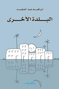 البلدة الاخرى - إبراهيم عبد المجيد