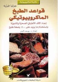 قواعد الطبخ الماكروبيوتيكي - جوليا فيريه