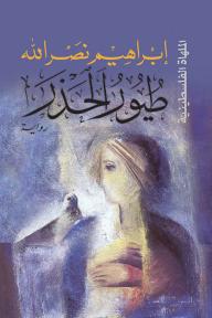 طيور الحذر - إبراهيم نصر الله