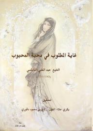 غاية المطلوب في محبة المحبوب - عبد الغني النابلسي, بكري علاء الدين, شيرين محمود دقوري