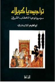 تراجيديا كربلاء: سوسيولوجيا الخطاب الشيعي