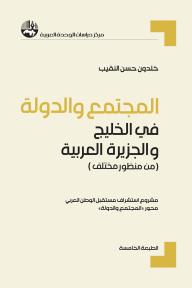 المجتمع والدولة في الخليج والجزيرة العربية (من منظور مختلف) : مشروع استشراف مستقبل الوطن العربي
