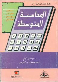 المحاسبة المتوسطة 2