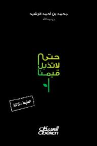 حتى لا تذبل قيمنا - محمد بن أحمد الرشيد