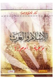 الاسلام والغرب - مواجهة ام حوار