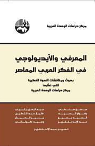 المعرفي والأيديولوجي في الفكر العربي المعاصر
