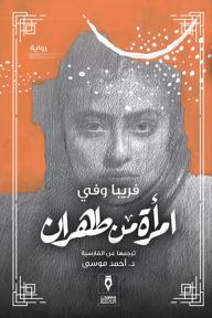 امرأة من طهران - فريبا وفي, المترجم أحمد موسى