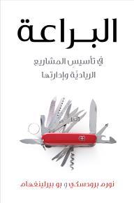البراعة في تأسيس المشاريع الريادية وإدارتها - نورم برودسكي, بو بيرلينغهام, إسماعيل عبد الفتاح صالح