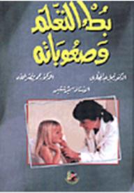 كتاب بطء التعلم وصعوباته pdf