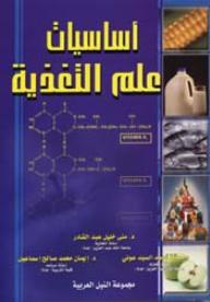 أساسيات علم التغذية - آخرون, منى خليل عبد القادر
