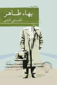 الحب في المنفى - بهاء طاهر