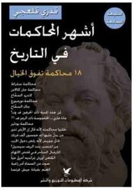 كتاب اشهر المحاكمات في التاريخ