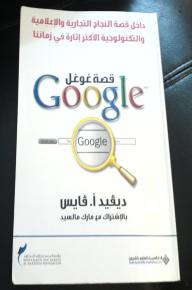 قصة جوجل - ديفيد أ.فايس، مارك مالسيد