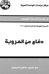دفاع عن العروبة ( سلسلة التراث القومي: الأعمال القومية لساطع الحصري )