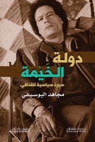 دولة الخَيمة -سيرة سياسية للقذافي