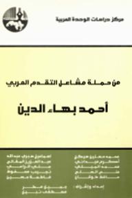 من حملة مشاعل التقدم العربي: أحمد بهاء الدين
