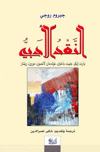 مراجعات   النقد الأدبي - أبجد
