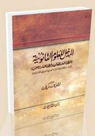 المدخل للعلوم القانونية (النظرية العامة للقانون والنظرية العامة للحق) - توفيق حسن فرج