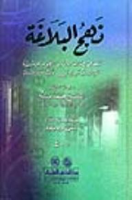 نهج البلاغة - علي بن أبي طالب, محمد عبده