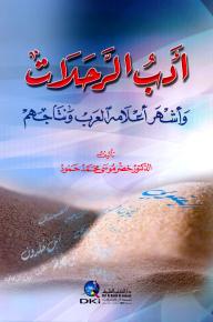 أدب الرحلات وأشهر أعلامه العرب ونتاجهم - خضر موسى محمد حمود